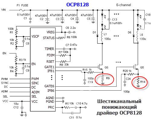 OCP8128