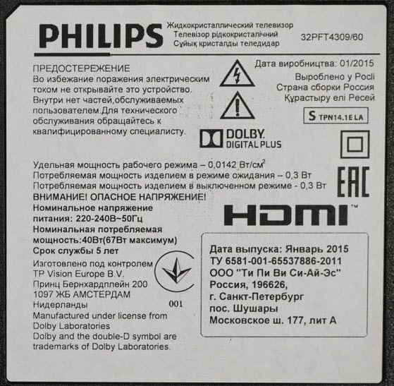 PHILIPS TPV CIS ШУШАРЫ